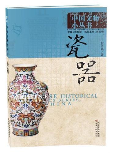 中国文物小丛书:瓷器
