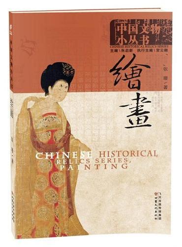 中国文物小丛书:绘画