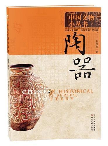中国文物小丛书:陶器