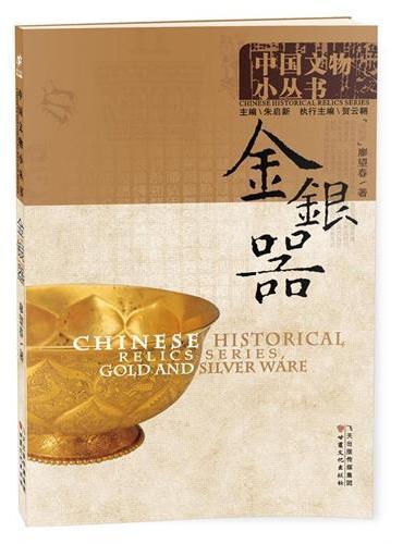 中国文物小丛书:金银器