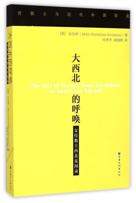 大西北的呼唤:女传教士西北见闻录(传教士与近代中国西北丛书)