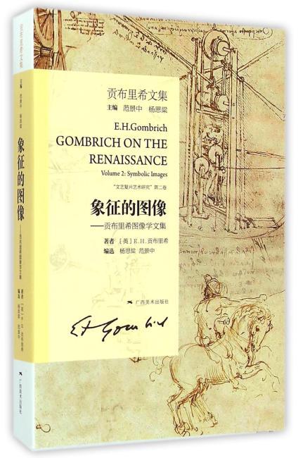 贡布里希文集:象征的图像