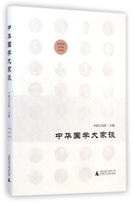 中华国学大家谈