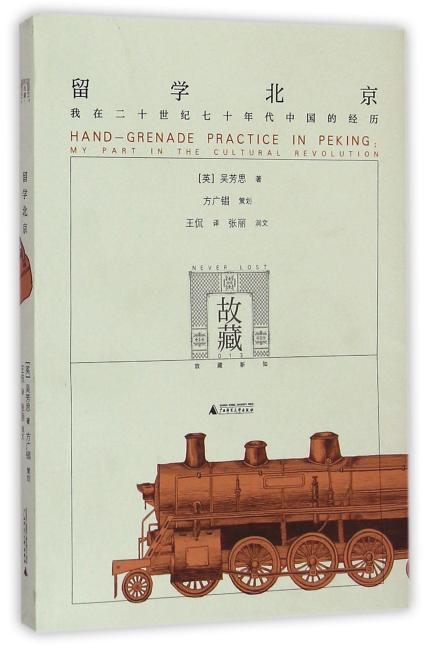 """留学北京:我在二十世纪七十年代中国的经历(再现荒诞与狂热、转折与巨变的时代拐点,见证""""文革""""末期的北京城)"""