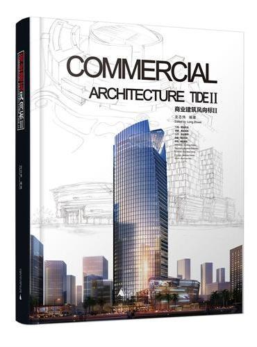 商业建筑风向标Ⅱ