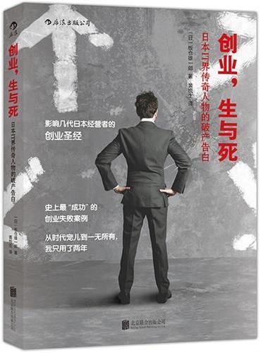 """创业,生与死:日本IT界传奇人物的破产告白:影响几代日本经营者的创业圣经、史上最""""成功""""的创业失败案例"""