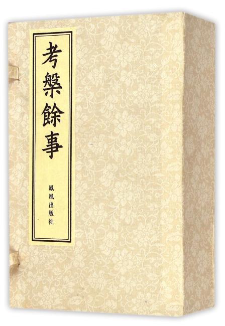 考槃馀事(一函4册)