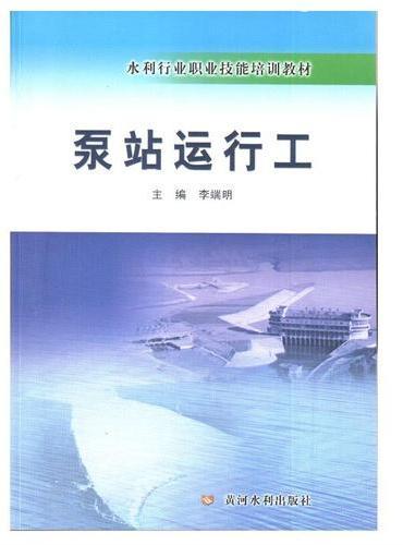 泵站运行工(水利行业职业技能培训教材)