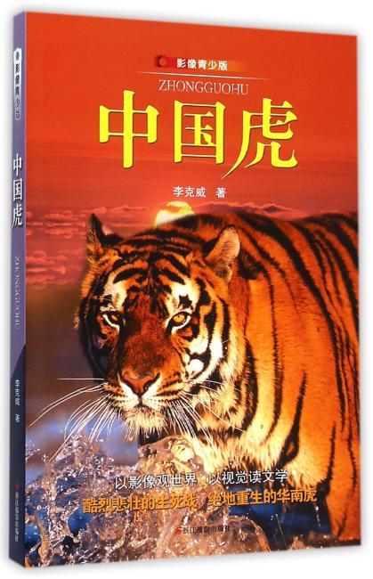 中国虎(影像青少版)