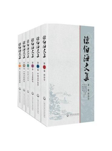 陈伯海文集(全六卷)