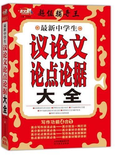 作文桥——超值辅导王《最新中学生议论文论点论据大全》24本/件
