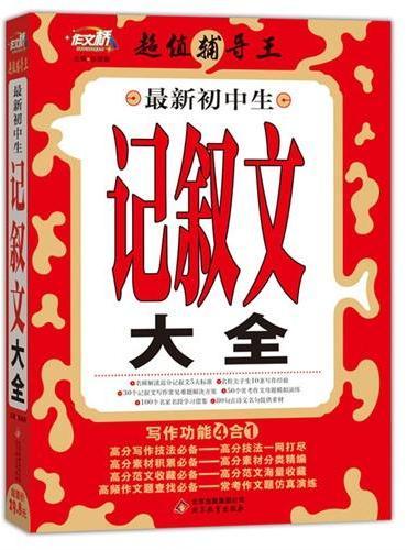 作文桥——超值辅导王《最新初中生记叙文大全》24本/件