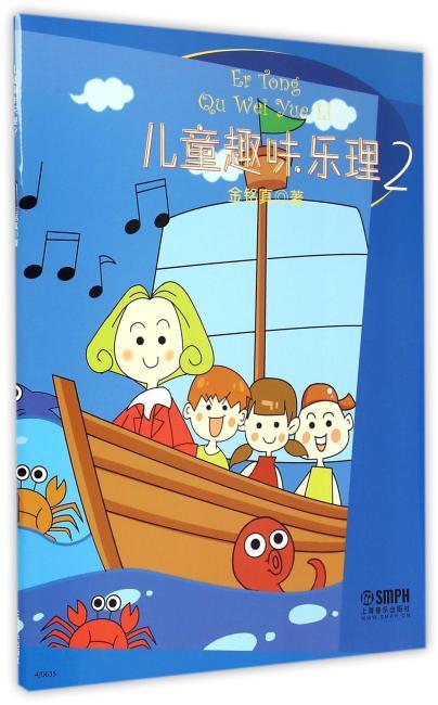 儿童趣味乐理(2)