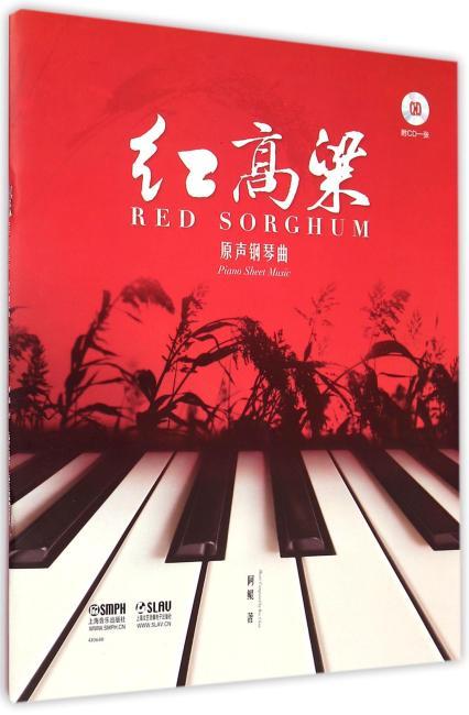 红高粱原声钢琴曲 附CD一张