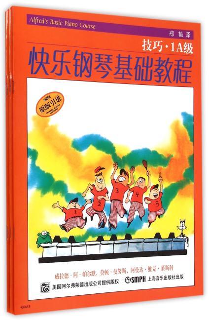 快乐钢琴基础教程 1A级 (共四册)(原版引进)