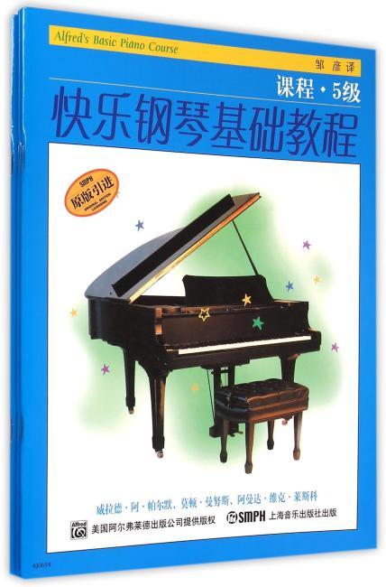 快乐钢琴基础教程 5级(共三册)(原版引进)
