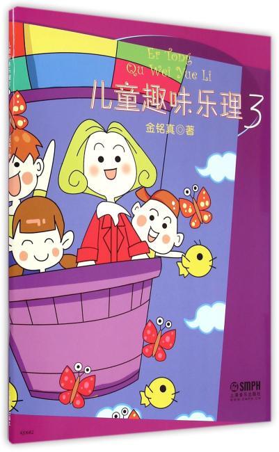儿童趣味乐理(3)
