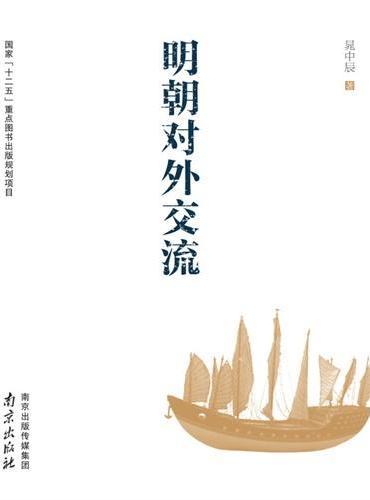明朝文化研究丛书:明朝对外交流