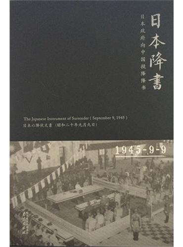 日本降书:日本政府向中国投降降书