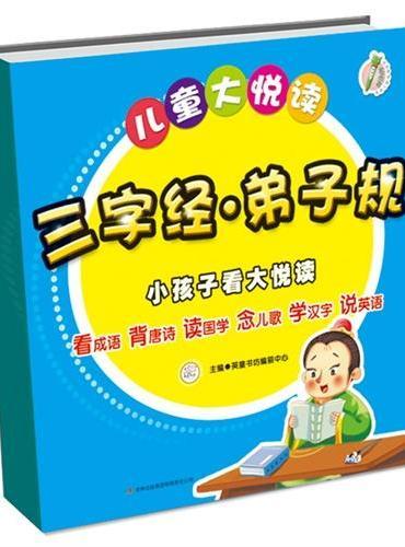 儿童大悦读:三字经 弟子规