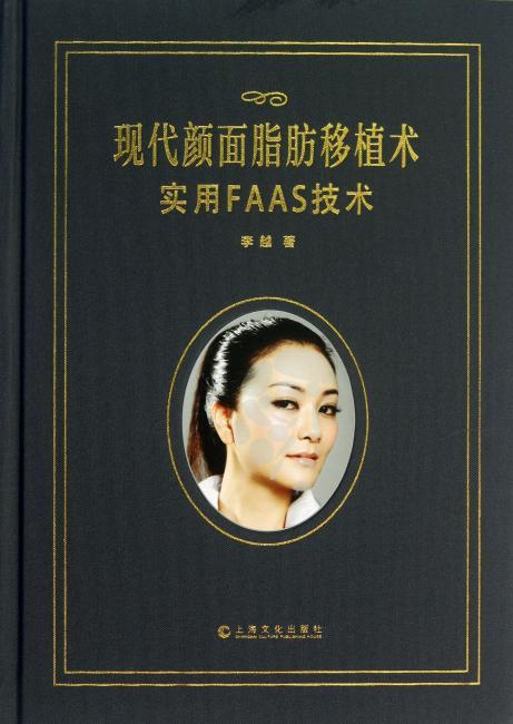 现代颜面脂肪移植术--实用FAAS技术