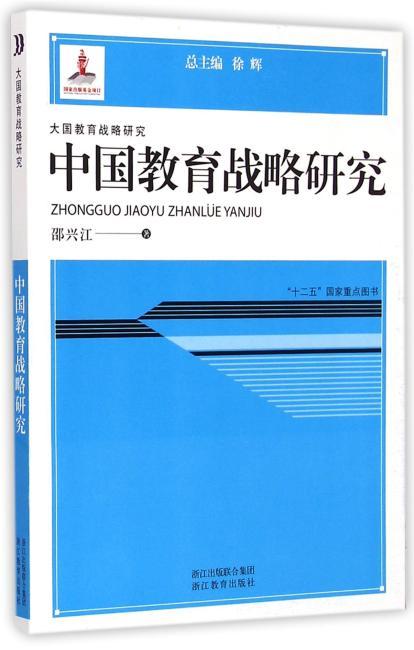 大国教育战略研究:中国教育战略研究