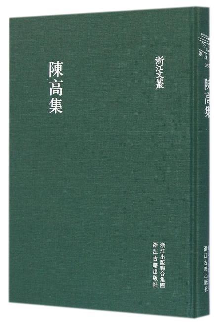 浙江文丛 陈高集(精装繁体竖排)