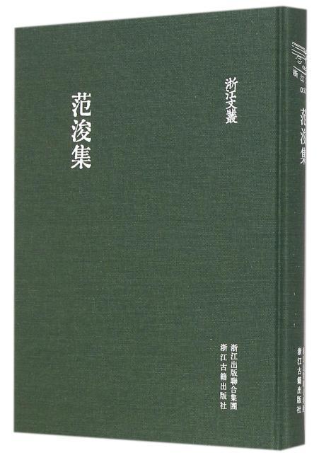 浙江文丛 范浚集(精装繁体竖排)