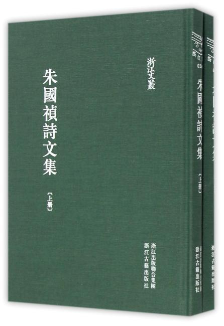 浙江文丛 朱国祯诗文集(精装两册 繁体竖排)