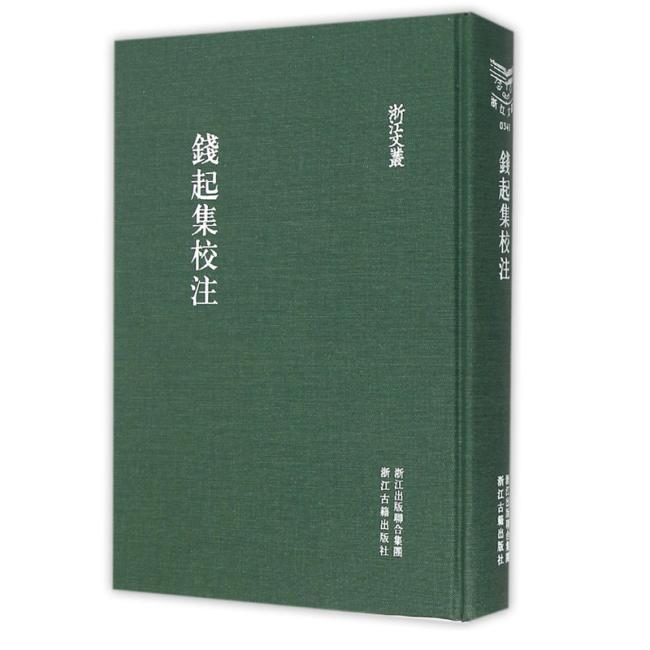 浙江文丛 钱起集校注(精装繁体竖排)