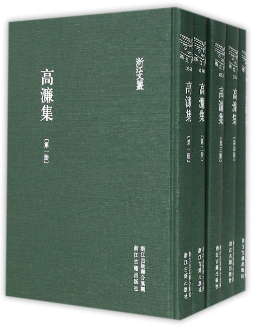 浙江文丛 高濂集(精装五册 繁体竖排)