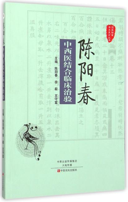 陈阳春中西医结合临床治验