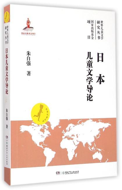 世界儿童文学研究丛书:日本儿童文学概论