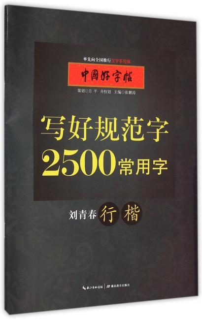 中国好字帖:写好规范字 2500常用字(行楷)