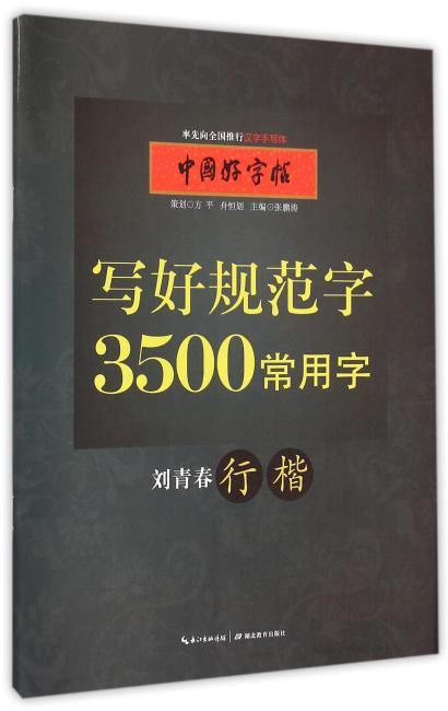 中国好字帖:写好规范字 3500常用字(行楷)