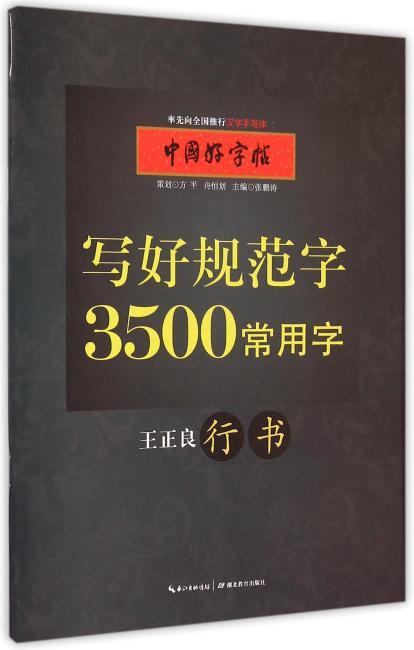 中国好字帖——写好规范字3500常用字(行书)