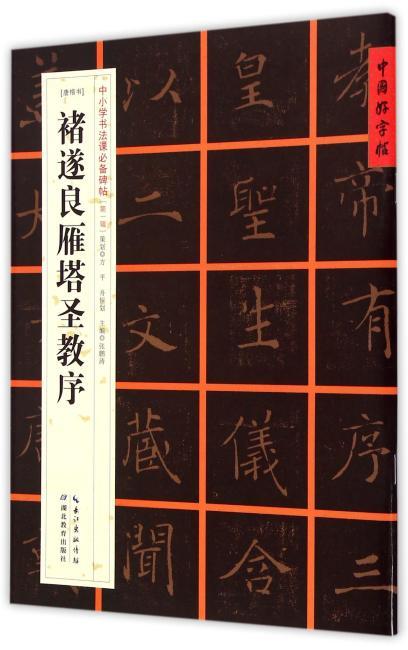 中国好字帖:中小学书法课必备碑帖——褚遂良雁塔圣教序