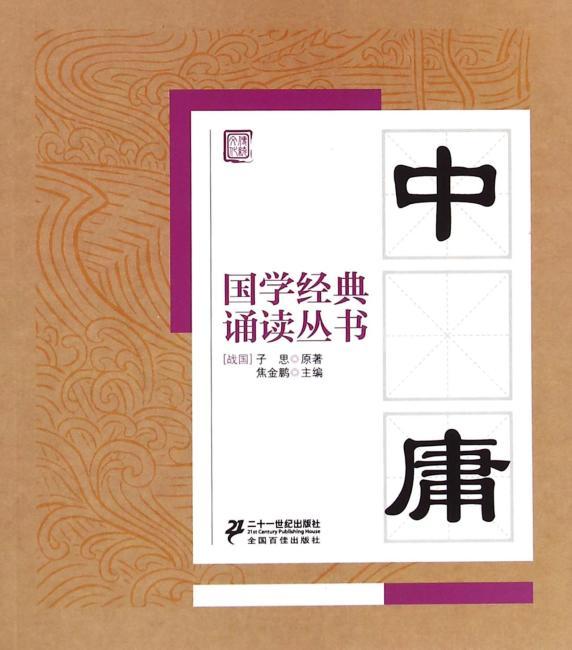 国学经典诵读丛书:中庸