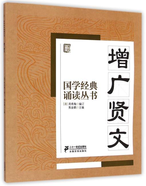 国学经典诵读丛书:增广贤文