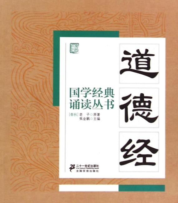 国学经典诵读丛书:道德经