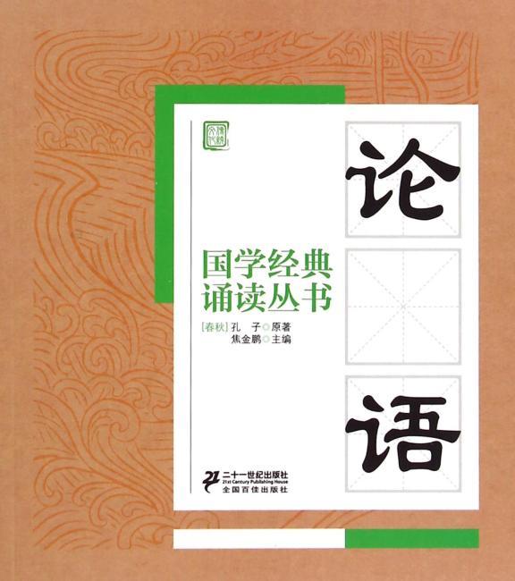 国学经典诵读丛书:论语