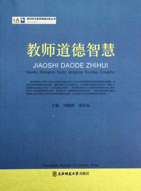 教师胜任素质情境训练丛书:教师道德智慧