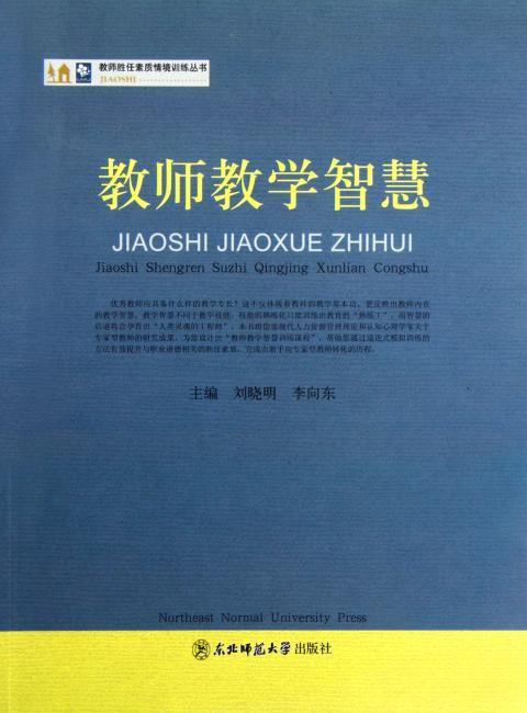 教师胜任素质情境训练丛书:教师教学智慧