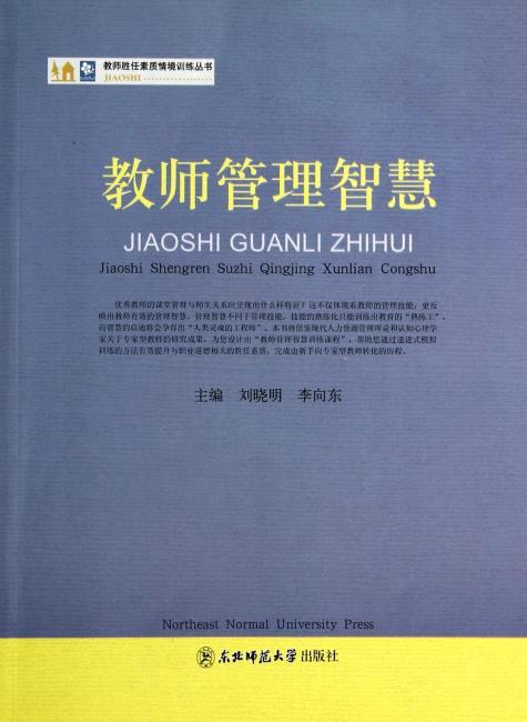 教师胜任素质情境训练丛书:教师管理智慧