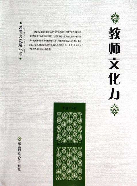 教育力发展丛书:教师文化力