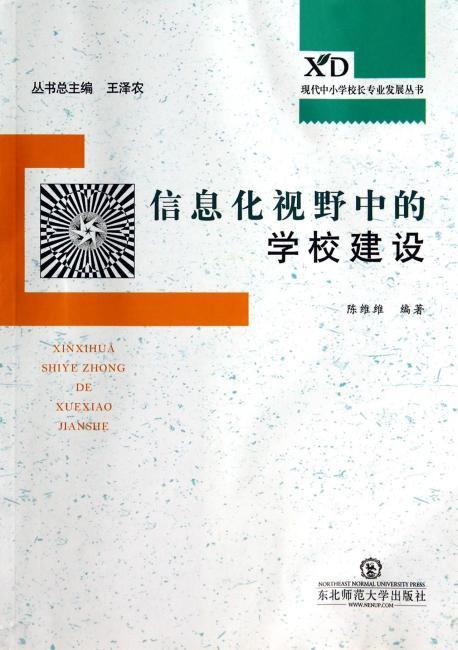 现代中小学校长专业发展丛书:信息化视野中的学校建设