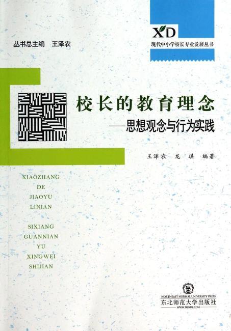 现代中小学校长专业发展丛书:校长的教育理念——思想观念与行为实践