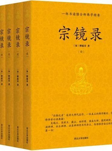 宗镜录(全六册)一部书读懂全部佛学精要,吴越王、高丽王、雍正、南怀瑾等历代帝王高僧推崇倍至的学佛第一书