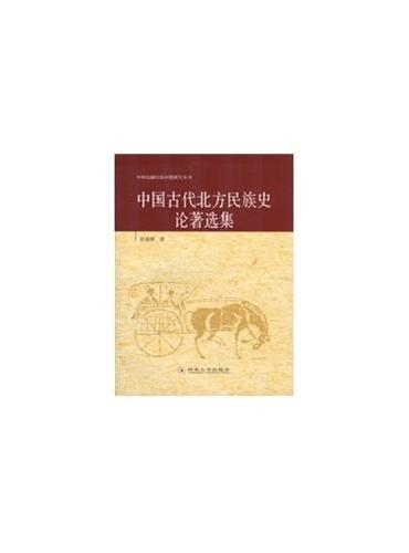 中国古代北方民族史论著选集
