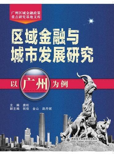 区域金融与城市发展研究:以广州为例